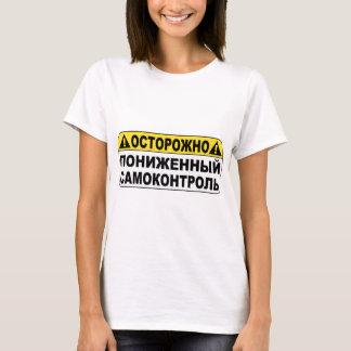 Warning! Low Selfcontroll T-Shirt