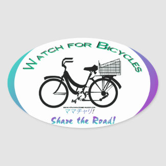 Watch for Bicycles. Share the road Mamachari style Sticker