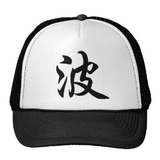 Wave Trucker Hat