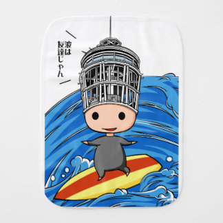 Wave riding king English story Shonan coast Burp Cloth