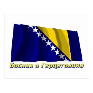 Waving Bosnia & Herzegovina Flag, name in Russian Post Card
