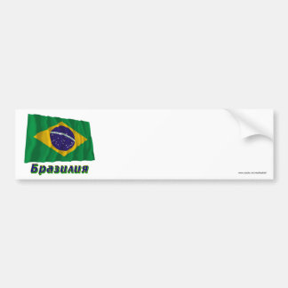 Waving Brazil Flag with name in Russian Bumper Sticker