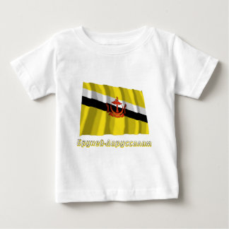 Waving Brunei Flag with name in Russian Baby T-Shirt
