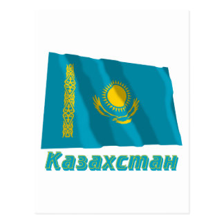 Waving Kazakhstan Flag with name in Russian Postcard