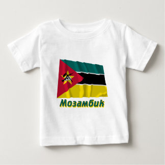 Waving Mozambique Flag with name in Russian Baby T-Shirt