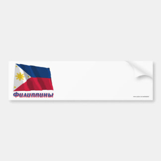 Waving Philippines Flag with name in Russian Bumper Sticker