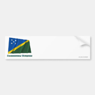 Waving Solomion Islands Flag with name in Russian Bumper Sticker