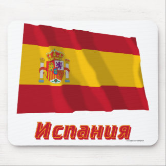Waving Spain Flag with name in Russian Mousepads