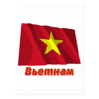 Waving Vietnam Flag with name in Russian Postcard