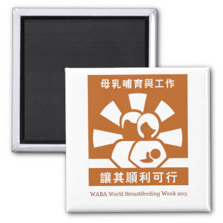 WBW15 Magnet (Chinese)