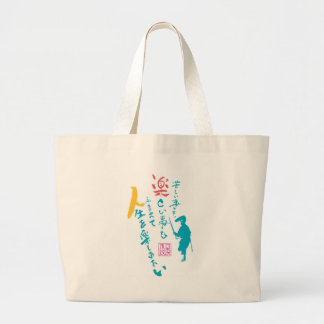 We would like to enjoy life large tote bag