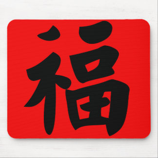 Wealth in Traditional Chinese Calligraphy Mouse Pad