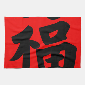 Wealth in Traditional Chinese Calligraphy Towels