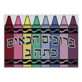 Welcome to our class - hebrew poster