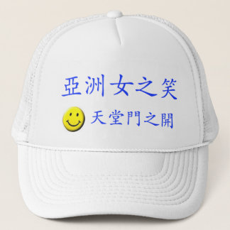 When An Asian Girl Smiles, The Heaven Opens 2 Trucker Hat