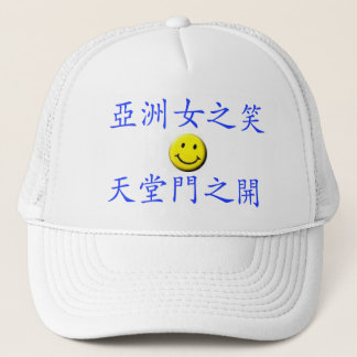When an Asian Girl Smiles, The Heaven Opens Trucker Hat
