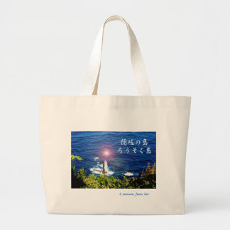 When it is the evening sun of the Oki island, from Large Tote Bag
