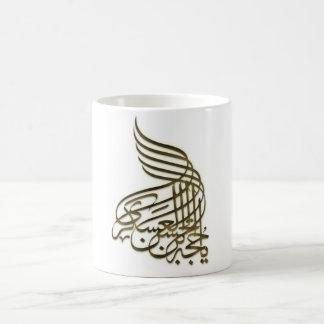 WHITE 325 ml Pack white Islam - A Coffee Mug