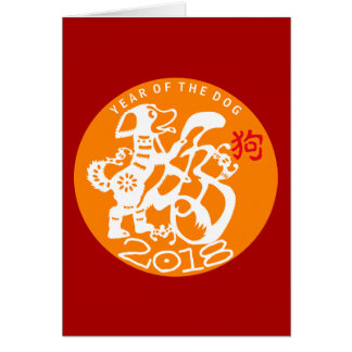 White Dog Papercut Chinese New Year 2018 Greeting Card