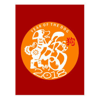 White Dog Papercut Chinese New Year 2018 Postcard