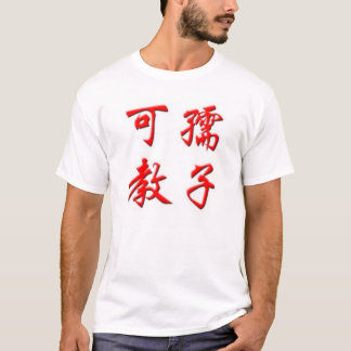Wikipedia Chinese T-Shirt