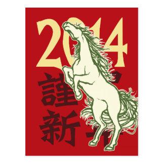 Wild Horse (New Year Card) Postcard
