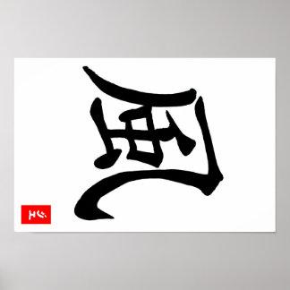 Wind kanji poster
