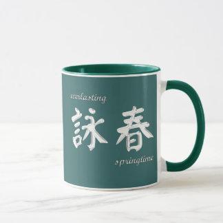 Wing Chun (awc) Mug - Green
