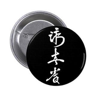 Wing Tsun Kuen pin