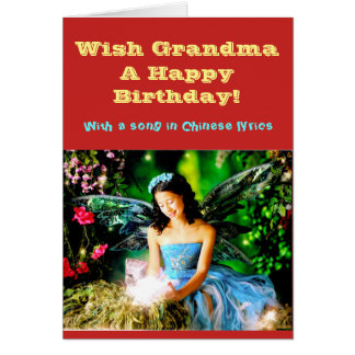 Wish Grandma A Happy Birthday! with a song sheet. Card