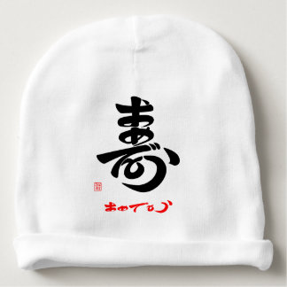 With 寿 A which the me is questioned (cursive style Baby Beanie