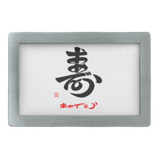 With 寿 A which the me is questioned (cursive style Belt Buckles