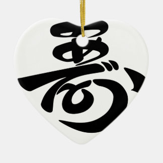 With 寿 A which the me is questioned (cursive style Ceramic Heart Decoration