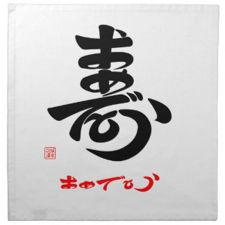 With 寿 A which the me is questioned (cursive style Napkin