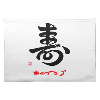 With 寿 A which the me is questioned (cursive style Placemat