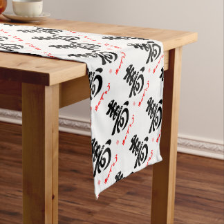With 寿 A which the me is questioned (cursive style Short Table Runner