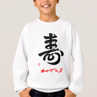 With 寿 A which the me is questioned (cursive style Sweatshirt