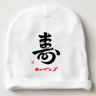 With 寿 B which the me is questioned (cursive style Baby Beanie
