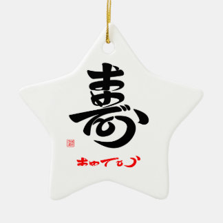 With 寿 B which the me is questioned (cursive style Ceramic Star Decoration