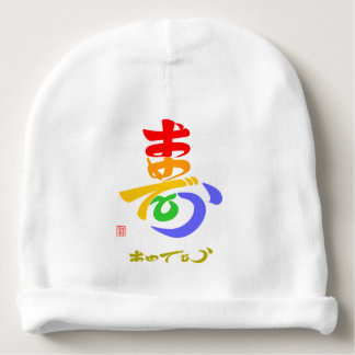 With 寿 the B color which the me is questioned Baby Beanie