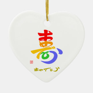 With 寿 the B color which the me is questioned Ceramic Ornament