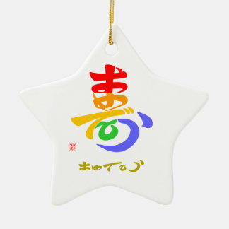 With 寿 the B color which the me is questioned Ceramic Star Decoration