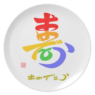 With 寿 the B color which the me is questioned Dinner Plates