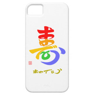 With 寿 the B color which the me is questioned iPhone 5 Covers
