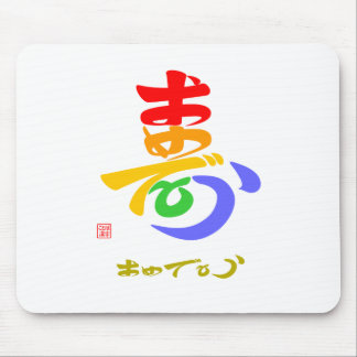 With 寿 the B color which the me is questioned Mouse Pad
