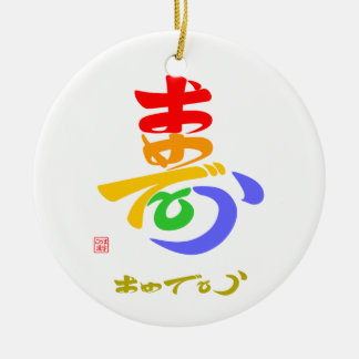 With 寿 the B color which the me is questioned Round Ceramic Decoration