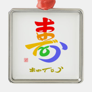 With 寿 the B color which the me is questioned Silver-Colored Square Decoration