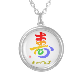 With 寿 the B color which the me is questioned Silver Plated Necklace
