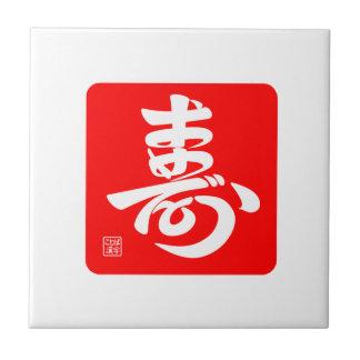 With 寿 the B quadrangular angular circular red Small Square Tile