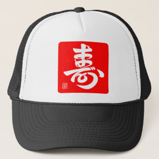 With 寿 the B quadrangular angular circular red Trucker Hat